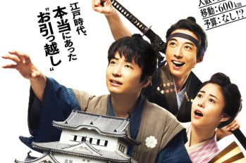 【日本電影】星野源一聲號令!大遷移就此展開~ 電影『搬家大名』初影像公開~