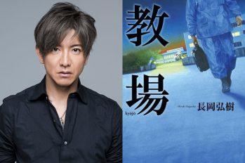 【日劇】木村拓哉再變身冷酷警察學校教官!確定主演明年春季SP劇「教場」。