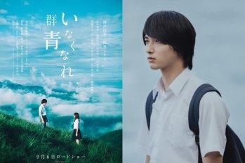 【日本電影】橫濱流星耐人尋味的對白,為電影拉開神秘帷幕......電影『消失吧,群青』特報影片公開~