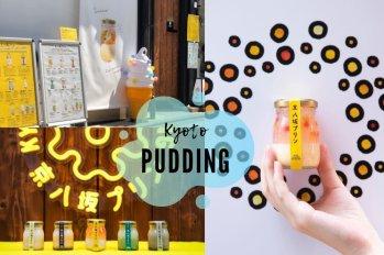 【京都新話題布丁專賣店】布丁原來也能這樣進化~ 布丁+ 果凍,外觀、口感大升級!