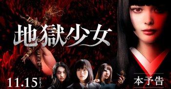 【日本電影】「想死一次看看嗎?」玉城TINA神還原地獄少女名臺詞~ 『地獄少女』正式預告釋出。