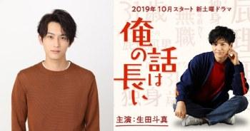 【日劇】杉野遥亮出演秋季日劇「我的話很長」,表示將通過酒保角色展現前所未有的一面。