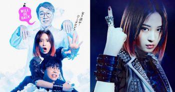 【日本電影】一改晨間劇女主形象成龐克廣瀨鈴~與吉澤亮絞盡腦汁讓老爸復活。『試試死一次』30秒特報影片公開。
