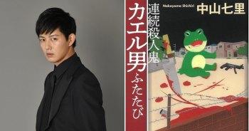 【日劇】工藤阿須加主演2020年冬季日劇「連續殺人鬼青蛙男」,追捕獵奇殺人案真兇~