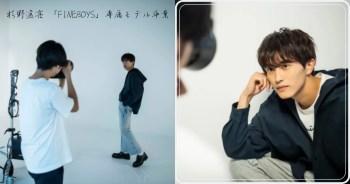 【日娛】杉野遥亮不捨落淚~ 作為專屬模特兒的他終於從雜誌「FINEBOYS」畢業啦!