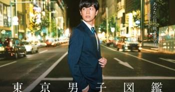 【日劇】竟然有男版?男主是色氣滿滿的竹財輝之助~「東京男子圖鑑」確定製作。