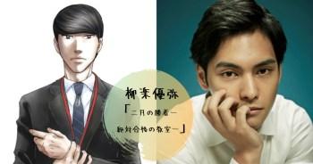 柳楽優弥確定主演漫畫真人化電視劇「二月的勝者」,化身最強最惡超級補習講師。