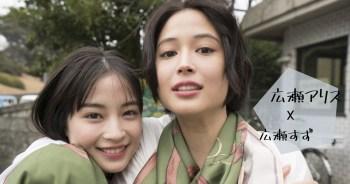 廣瀨愛麗絲表示沒看過妹妹主演的晨間劇「夏空」,原因竟是......?! 廣瀨姐妹正常嗎😂?