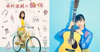 「WOWOW原創劇 有村架純的攝休」主題曲確定!是大學生創作歌手竹內安娜~ 第一集故事大綱也釋出了。