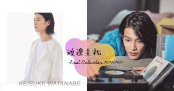 「戀愛可以持續到天長地久」的可愛男護士・渡邊圭祐,推出首部寫真曆~ 盡現透明感一面!