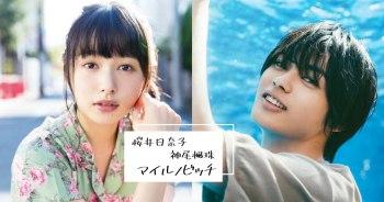 校園人氣王改造恐龍妹~ 櫻井日奈子 & 神尾楓珠確定雙主演漫改網劇「NG 妹大改造」。
