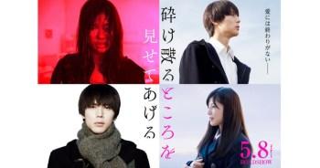 中川大志&石井杏奈雙主演小說真人化電影『破碎的瞬间』~ 展開因霸凌而開始的緣分。