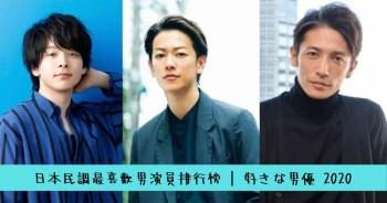 「日本民調2020年最喜歡男演員排行榜」發表| 長谷川博己、田中圭、中村倫也、佐藤健...... 新上榜~