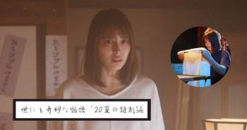 廣瀨愛麗絲「世界奇妙物語」初登場!於夏季特別篇中挑戰驚悚演出~
