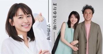 新垣結衣睽違2年出演電視劇~ 確定在「傻瓜父親青春白書」中飾演室剛的妻子、永野芽郁的母親。