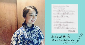 Mone就是字美心善啦~ 上白石萌音以親筆信做出主演音樂劇中止的通知,字跡被激讚~