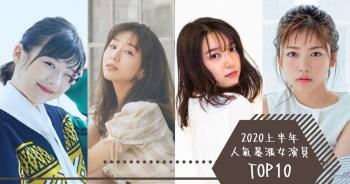 日本Oricon 2020上半年人氣暴漲女演員TOP 10出爐~ 上白石姐妹齊上榜!伊籐沙莉也被看見啦~