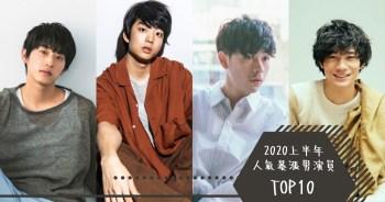 日本Oricon 2020上半年人氣暴漲男演員TOP 10出爐~ 「未滿警察」的兩位主演都上榜了呢~
