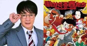 濱田岳主演漫畫日劇化作品「不工作的人們」,描繪不工作人們的職場常態。