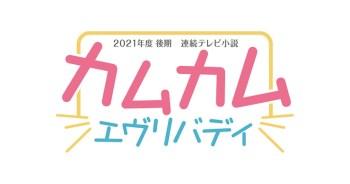 破天荒3人主演!2021下半年晨間劇將於今夏開始試鏡。描繪三代女主故事~