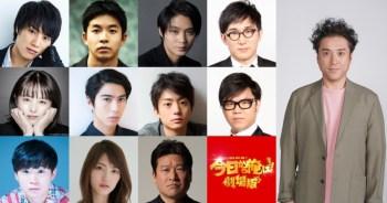 這就是看福田導演作品的樂趣之一!「我是大哥大!!」11名卡司宣布客串「傻瓜父親青春白書」!