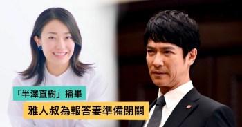 根本是模範夫妻~ 為報答妻子,「半澤直樹」後堺雅人準備閉關育兒,讓菅野美穗專注新劇。