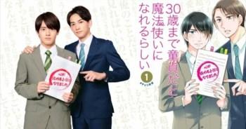 腐女看這裡!赤楚衛二 X 町田啟太宣布合演BL漫改劇「如果30歲還是處男,似乎就能成為魔法師」