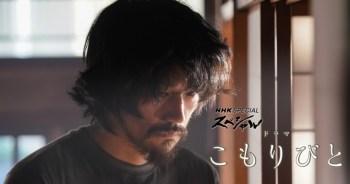 隱蔽青年真實心聲日劇化, 松山研一主演NHK單元劇「隱居人」。