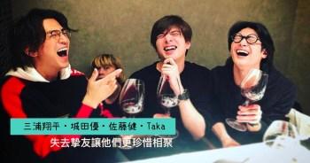 因為失去三浦春馬,三浦翔平與佐藤健、城田優、Taka等好哥兒們見面變頻繁。