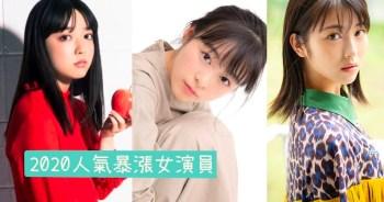 日本Oricon 2020人氣暴漲女演員TOP 10出爐~ 前三名都是可愛系的,都很小一隻~