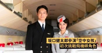 坂口健太郎化身帥氣機師~ 參演「空中女孩」,與廣瀨鈴展開淡淡愛戀。