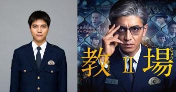 重岡大毅確定演出「教場II」,與木村拓哉初共演:「這是珍貴的經驗」