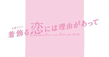 「戀久」編劇原創劇本「打扮的戀愛是有理由的」登場~ 將接檔「Oh! My Boss! 」,卡司大玩神秘!
