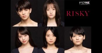 為姐姐報仇綠茶~ 萩原農主演漫改日劇「RISKY」,古川雄輝、Travis Japan宮近海斗參演。