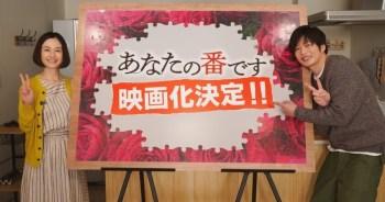 「輪到你了」確定電影化!菜奈和翔太回來啦~ 非續篇而是平行世界的故事~