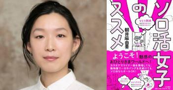 """一個人也可以很享受~""""名綠葉""""江口德子迎來民放日劇初主演!「SOLO活女子的推薦」於4月開播。"""