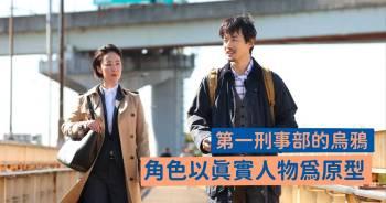 """「第一刑事部的烏鴉」主人公原型""""前東京高裁判法官"""",為大家剖解劇情真實度。"""