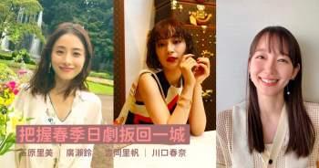 石原里美、吉岡里帆、廣瀨鈴、川口春奈~ 4位勢要在春季日劇一雪前恥的女演員們。
