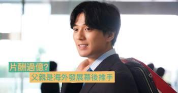 荷李活片酬過億?新田真劍佑5月往海外發展,傳幕後推手是父親。
