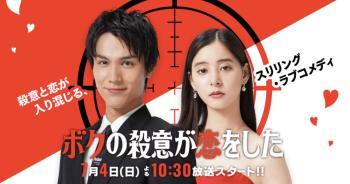 中川大志 X 新木優子新劇「我的殺意戀愛了」造型照公開,確定播出日期為7月4日。