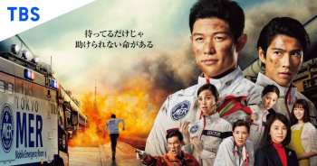 「TOKYO MER」人物介紹 + 分集劇情 | 行走的急診室~ 醫生親身前往災難現場拯救生命。