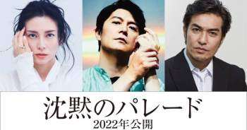 """福山雅治""""湯川""""×柴咲幸""""内海""""回歸~ 伽利略第三彈電影「沈默的巡遊」公布推出。"""