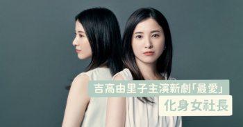 吉高由里子主演TBS原創劇「最愛」,與「逆轉重生」原班製作團隊合作,化身年輕女社長。