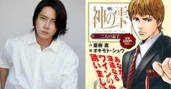 山下智久海外劇初主演,參與經典漫畫「神之雫」實寫化劇集!