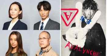 木村佳乃、福士蒼汰等人確定參演。綾野剛主演的新劇「AVALANCHE」宣布卡司追加~