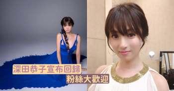 深田恭子一席藍色長裙宣布回歸,粉絲大感歡喜同時給予關心。