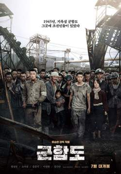 'The Battleship Island' Official Movie Poster, credits to CJ Entertainment
