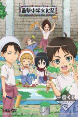 Attack on Titan: Junior High (Shingeki! Kyojin Chuugakkou) - Genres: Comedy , Parody , School , Shounen