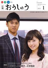 大谷翔平と久慈アナの対談