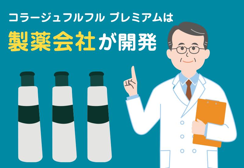 コラージュフルフルプレミアムは製薬会社が開発